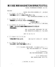 【第19回東京MAGNETOM研究会】2