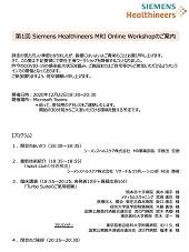 【第1回 Siemens Healthineers MRI Online Workshop】2