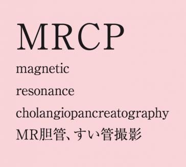 MRCP Magnetic Resonannce Cholangiopancreatography