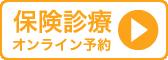 保険診療オンライン予約